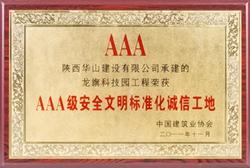 AAA级安全文明标准化诚信工地(龙旗科技园工程)