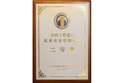 全国工程建设优秀质量管理小组二等奖