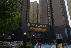 西安市土门工人文化宫