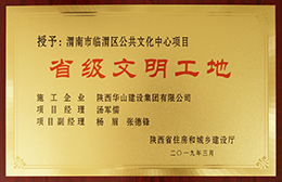 省级文明工地(渭南市临渭区公共文化中心项目等)