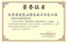 陕西省建筑业绿色施工示范工程(西安星河湾一期住宅项目等)