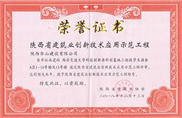 陕西省建设新技术示范工程(西安交通大学科技创新港科创基地二标段学生宿舍等)