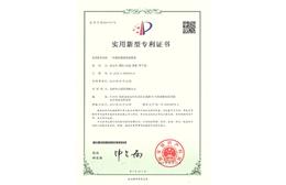 实用新型专利(一种建筑裂缝修复装置)
