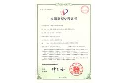 实用新型专利(一种施工临时用电配电箱)