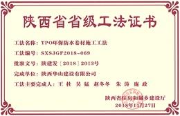 陕西省省级工法(TPO环保防水卷材施工工法)