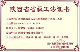陕西省省级工法(连续浇筑超高方柱模板加固体系施工工法)