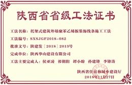 陕西省省级工法(托架式建筑外墙聚苯乙烯板装饰线条施工工法)